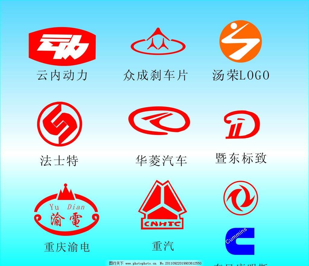 商用车标志 云内动力 众成刹车片 法士特 华菱汽车 暨东标志 汤荣logo