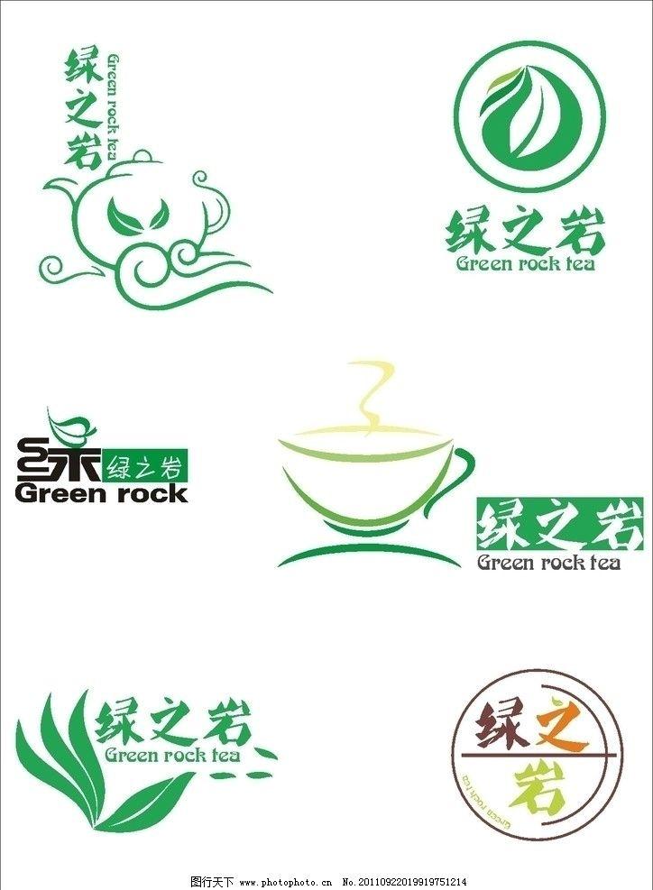 logo设计 茶叶 茶叶标识 标识标志图标 矢量