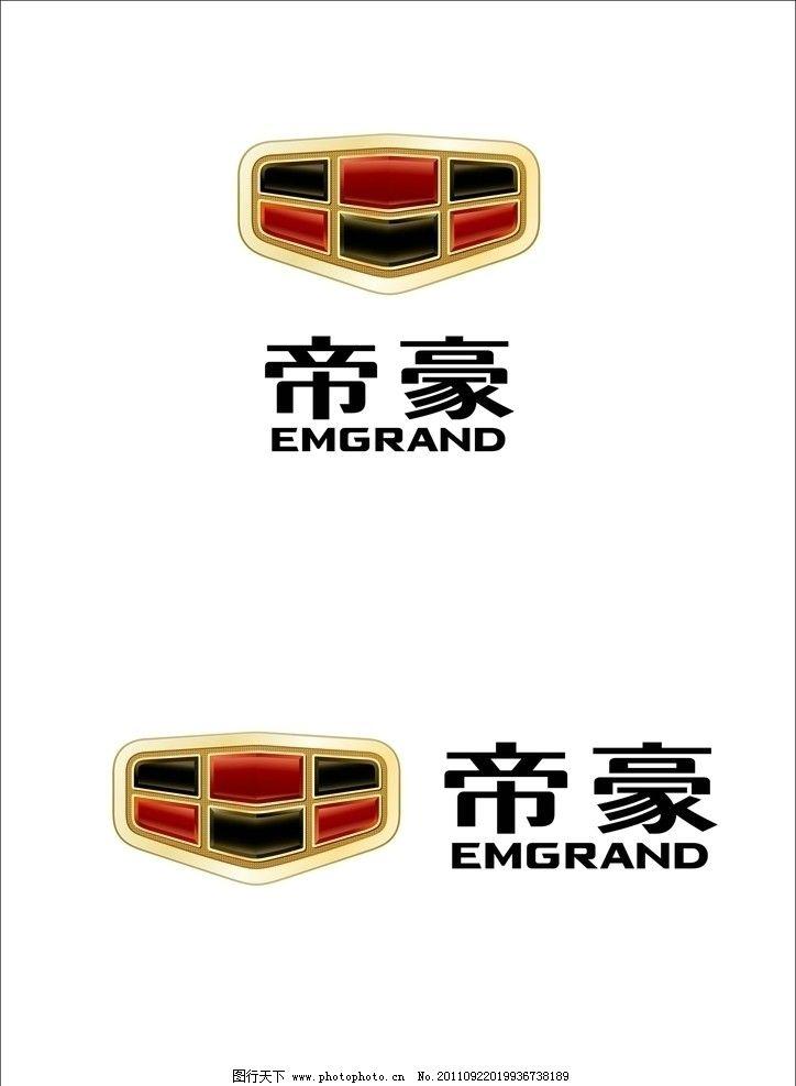 设计图库 标志图标 企业logo标志  帝豪汽车标志组合 吉利汽车 吉利