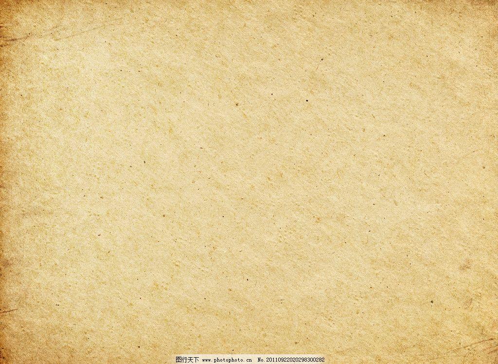 破旧纸张图片_背景底纹_底纹边框_图行天下图库
