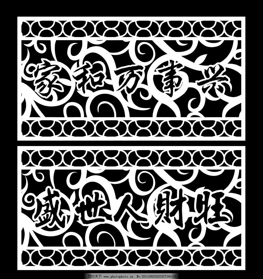 家和万事兴 木雕花板图 磨花玻璃图 刻绘图 矢量图 花纹花边 底纹边