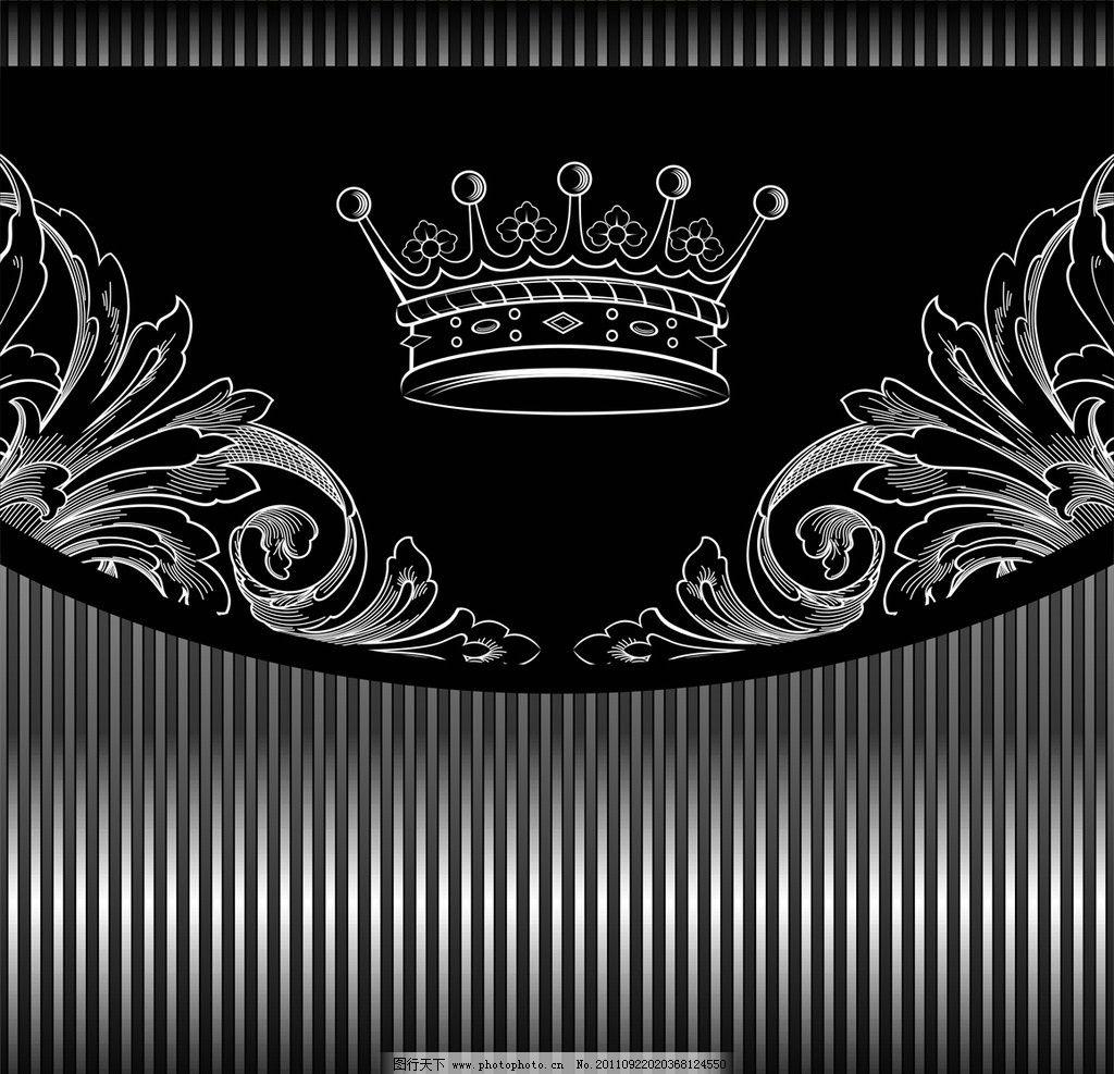 欧式花纹背景 欧式花纹 皇冠 欧式 花纹 花边 边框 华丽花纹 金属光质