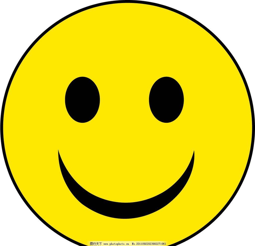 可爱笑脸人物头像