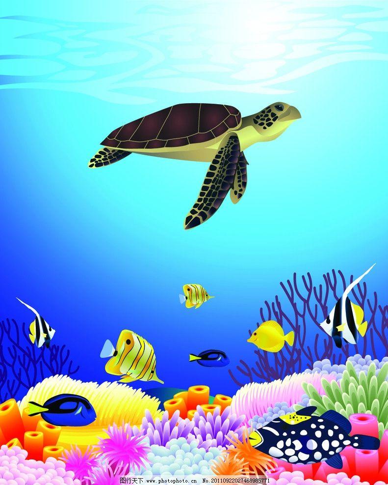 梦想海底世界 海底世界 鱼类 海洋生物 海草 乌龟 海龟 金鱼 色彩