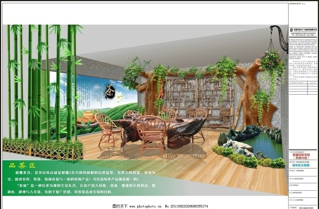 竹子 茶具 水池 架 地板 背景 花 假山 树头 茶壶 藤 椅子 桌子 家居