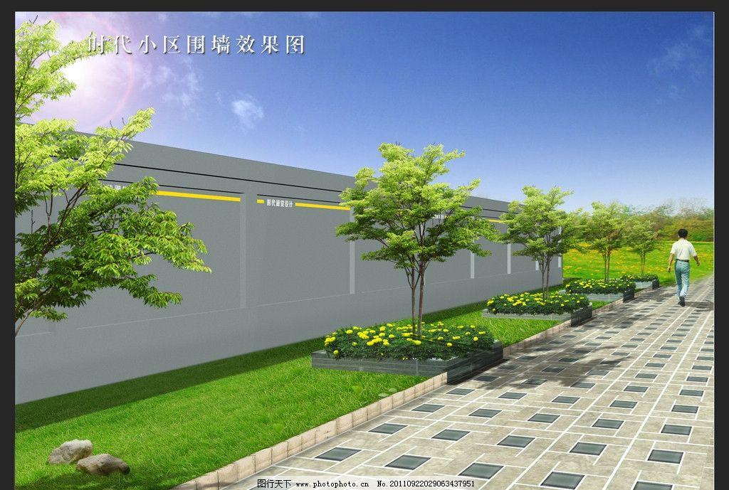 围墙效果图 室外围墙设计 室外设计 围墙绿化设计 园林景观绿化图片