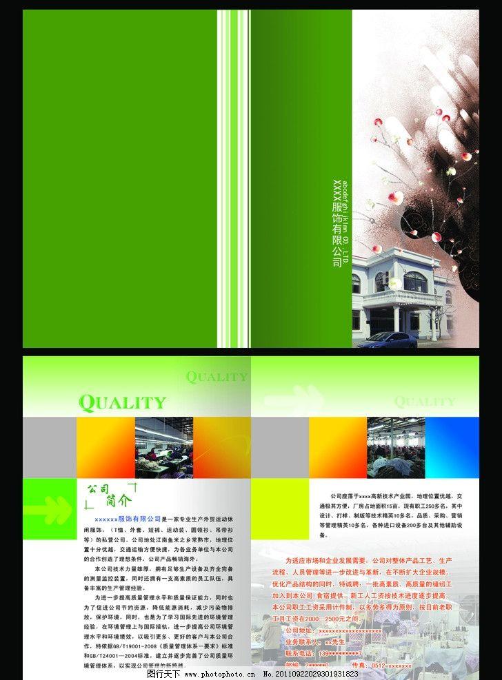 服饰公司简介 建筑 橘色          画册设计 广告设计模板 源文件 100