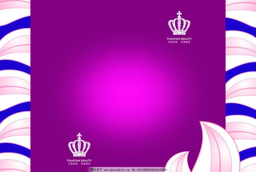 封面设计 花瓣 标志 底色 模板 手绘 画册设计 广告设计模板 源文件