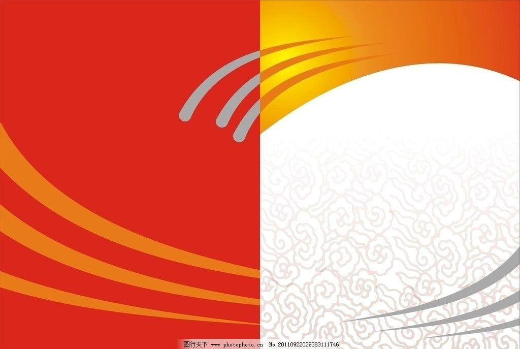 封面 橙色封面 简单封面 画册封面设计 产品画册设计 封面背景