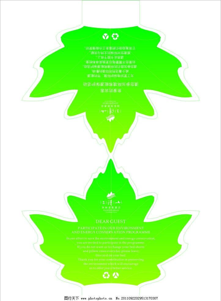 环保卡 树叶 叶子 矢量素材