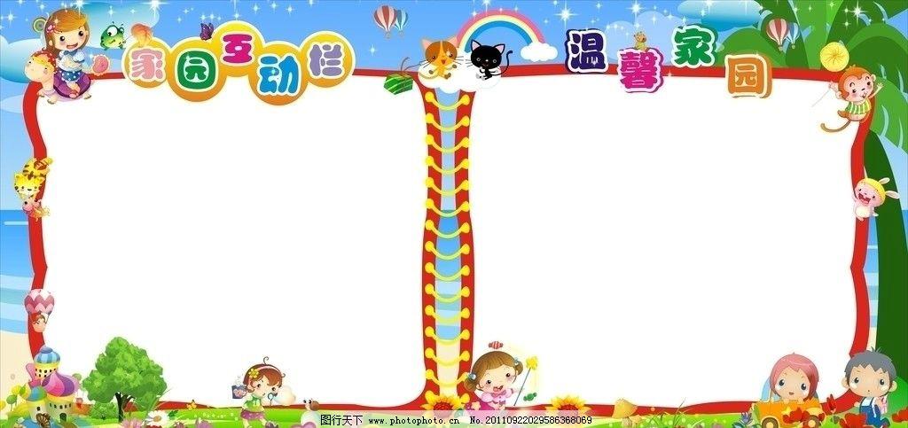 家园 宣传栏 幼儿园 温馨 儿童 广告设计 矢量 cdr