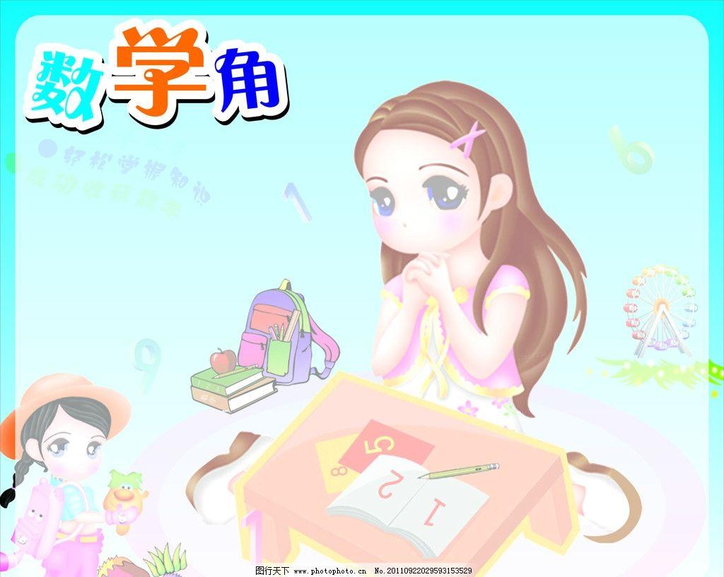 数学角 小朋友 小女孩 小孩     笔 摩天轮 小草 模板 小学展板 展板