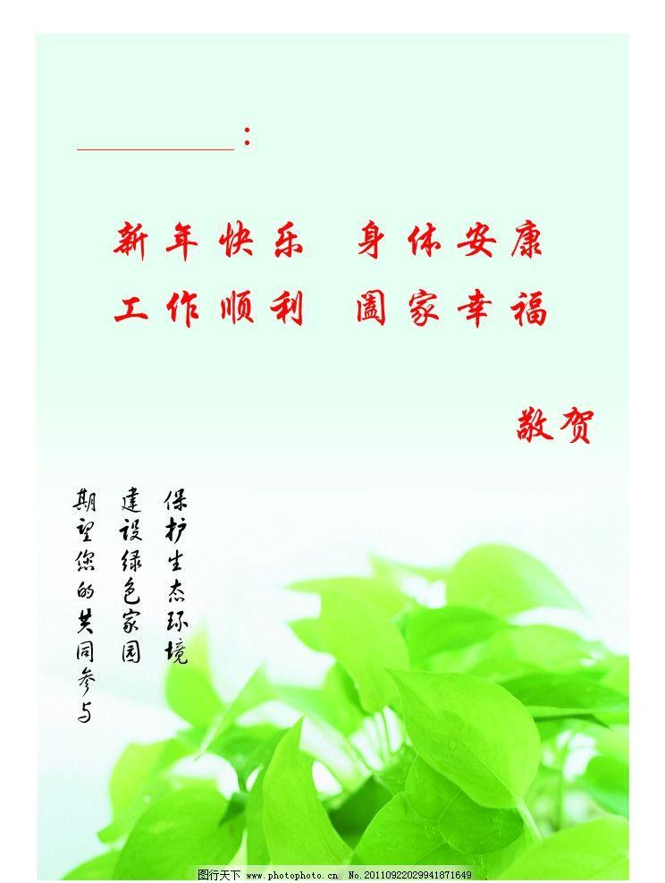 绿叶 贺词 贺卡内页 祝福语 春天 名片卡片 广告设计模板 源文件 350d