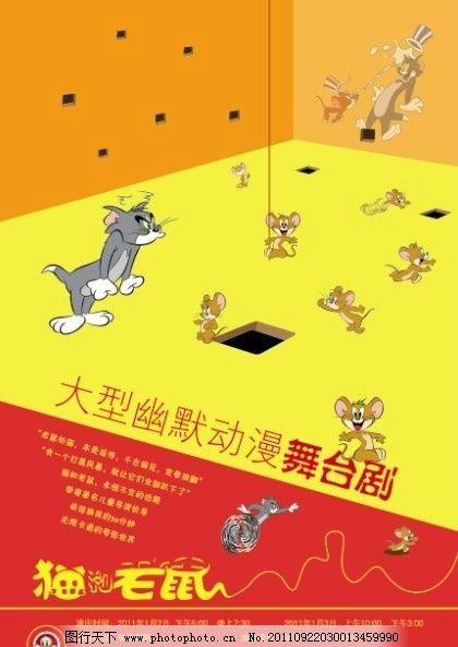 儿童剧海报 儿童剧 海报 猫和老鼠 海报招贴设计 海报设计 广告设计