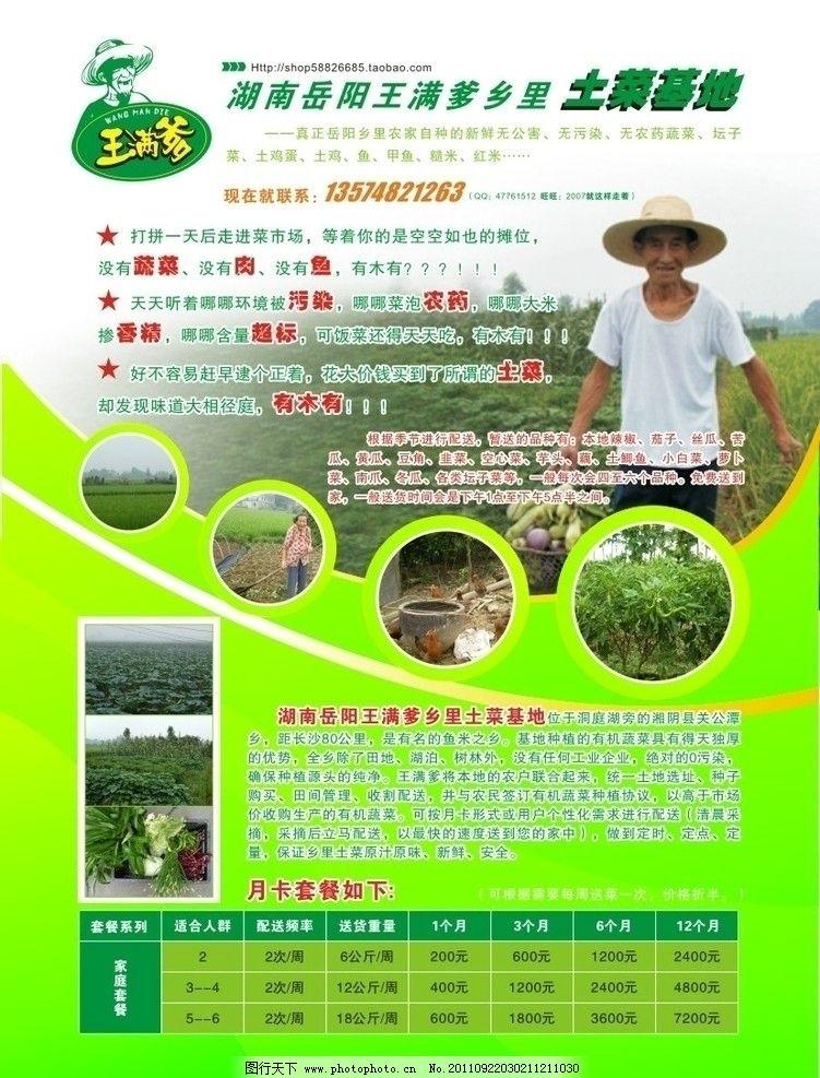 土菜基地 农庄宣传单 生态农庄 绿色农庄 无公害蔬菜 农民 宣传单