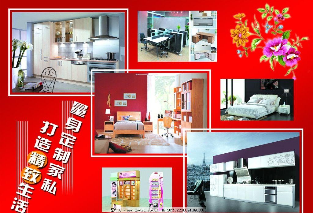 单页 家具 花朵 橱柜 展柜 家私 办公桌 红色 dm宣传单 广告设计模板