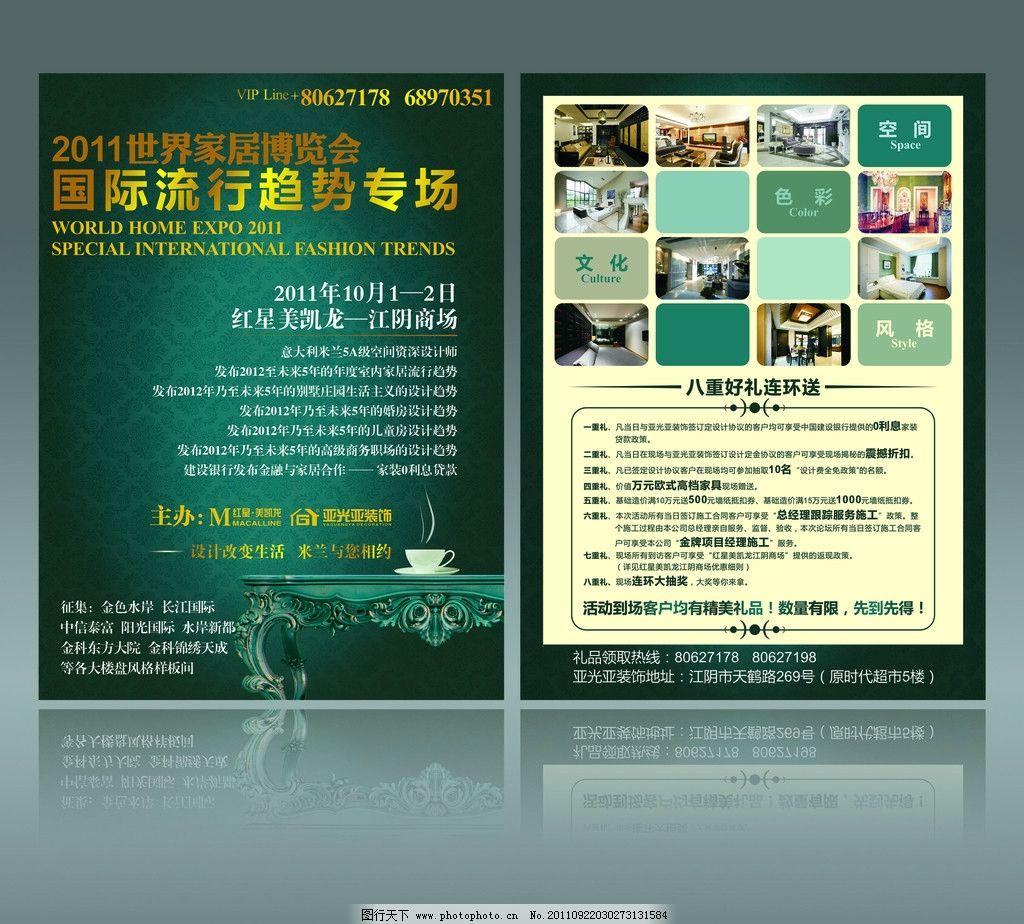 装饰公司宣传单页图片_展板模板_广告设计_图行天下