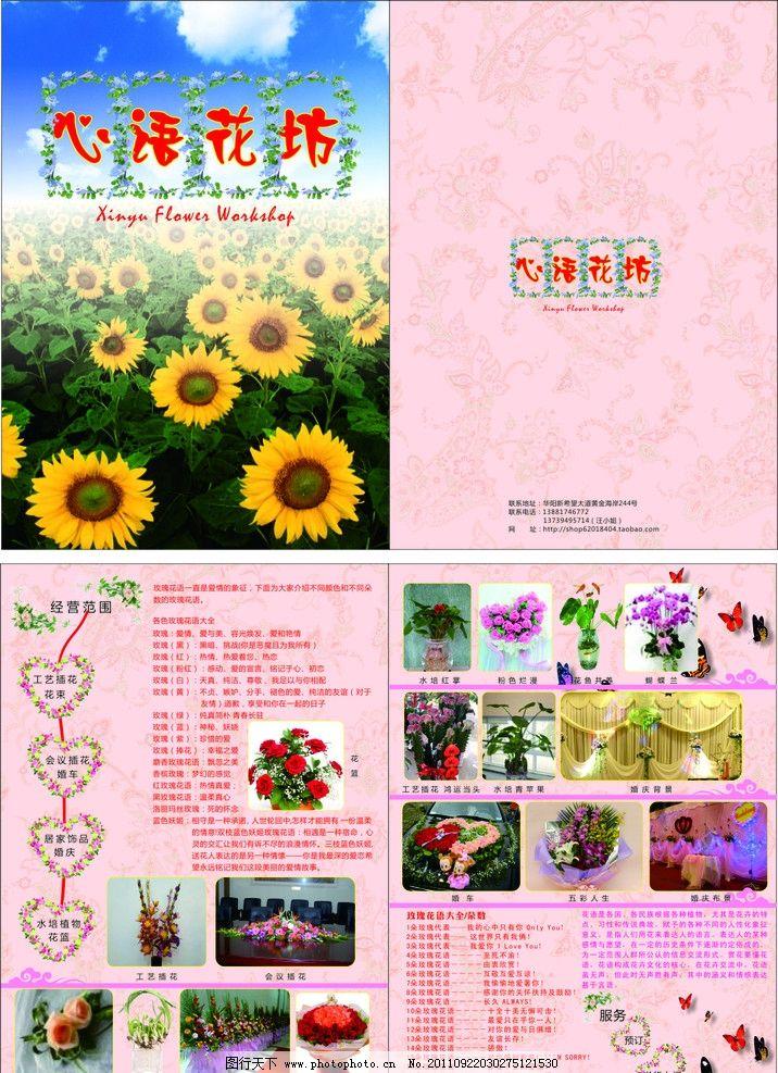 花店宣传单图片_展板模板_广告设计_图行天下图库