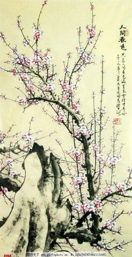 人间春色 美术 中国画 水墨画 花卉画 梅花画 花枝 花香 石头