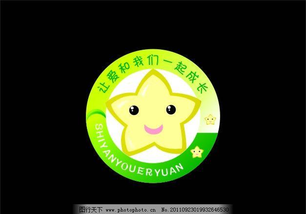 幼儿园logo 徽标 五角星 笑脸 绿色渐变色 矢量logo 企业logo标志