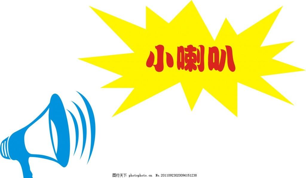 小喇叭 喇叭图标 小图标 标识标志图标 矢量