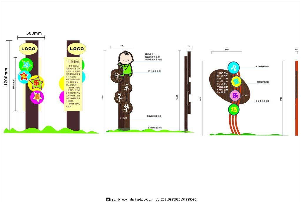 游乐场标识 游乐园指示牌 矢量总汇 矢量图 儿童乐园标牌 可爱的小孩