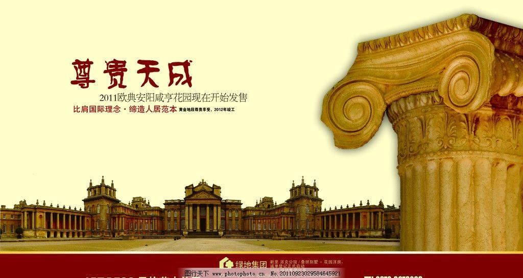 西式建筑 罗马柱 西式楼群 石柱 雕花石柱 欧式建筑 房地产广告 广告