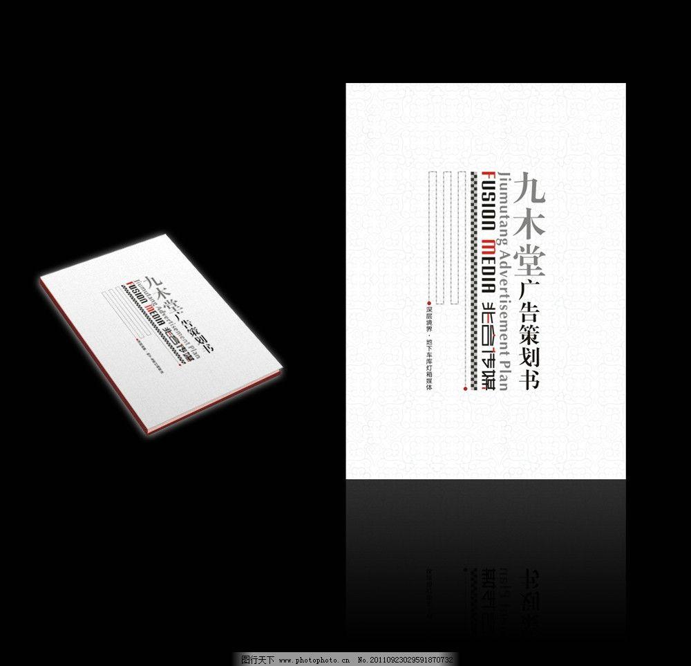 企业策划书封面 策划书 策划方案 策划案例 企划书      封面设计