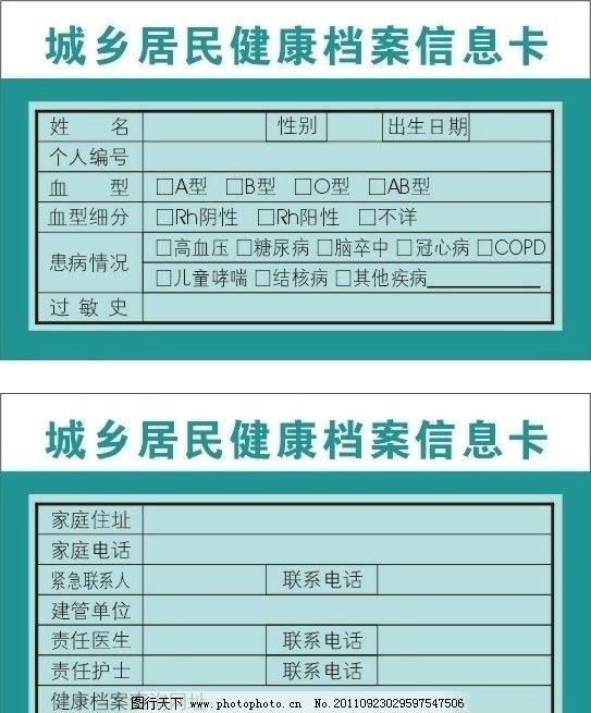 健康档案 信息卡 广告印刷设计素材