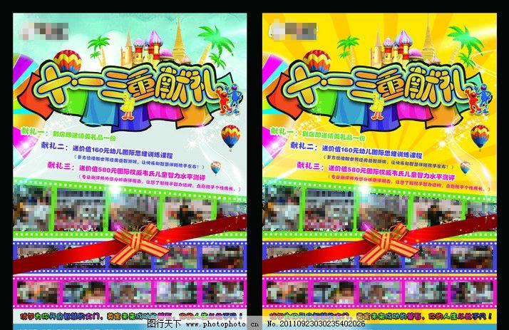 模板 海报 展板 展示 广告 招贴 卡通 十一 国庆 献礼 大礼 热气球