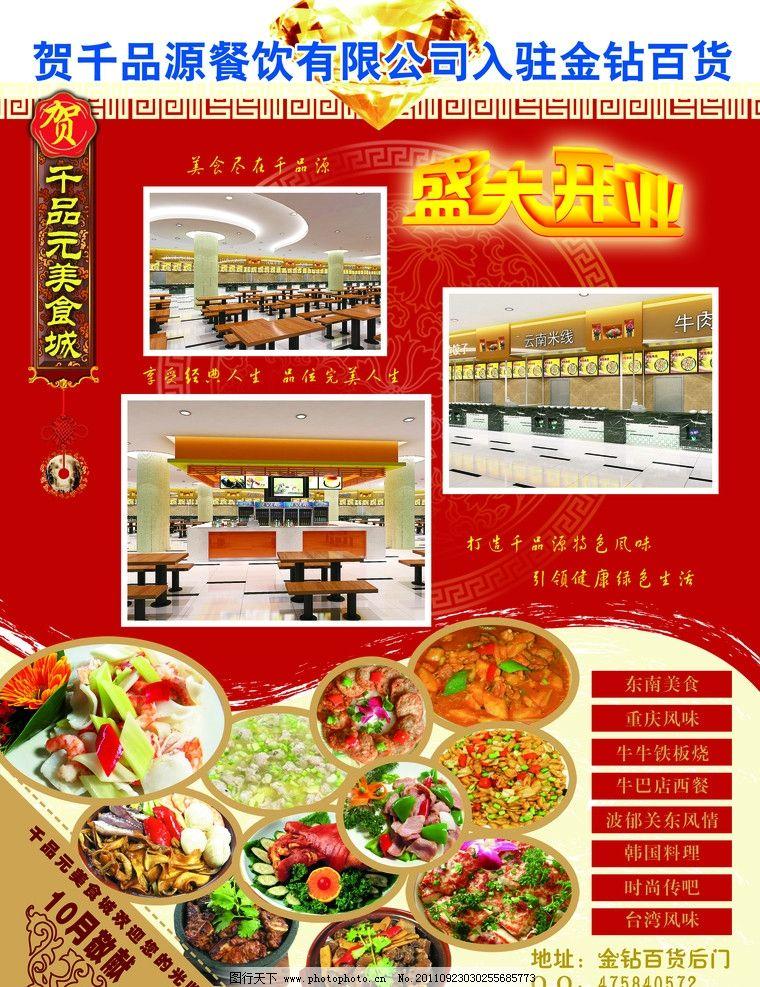 餐厅开业宣传单图片图片