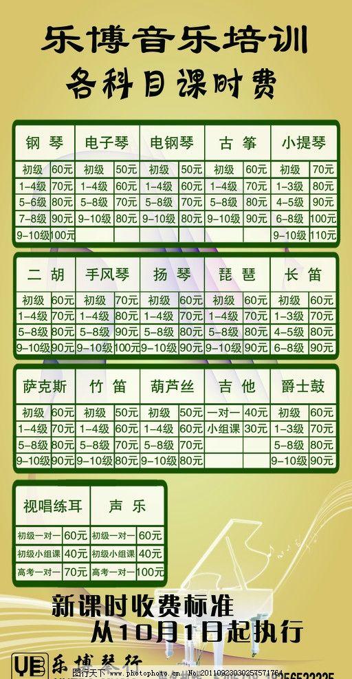 宣传 琴行 价格 价格表 钢琴 简约 源文件 psd dm宣传单 广告设计模板