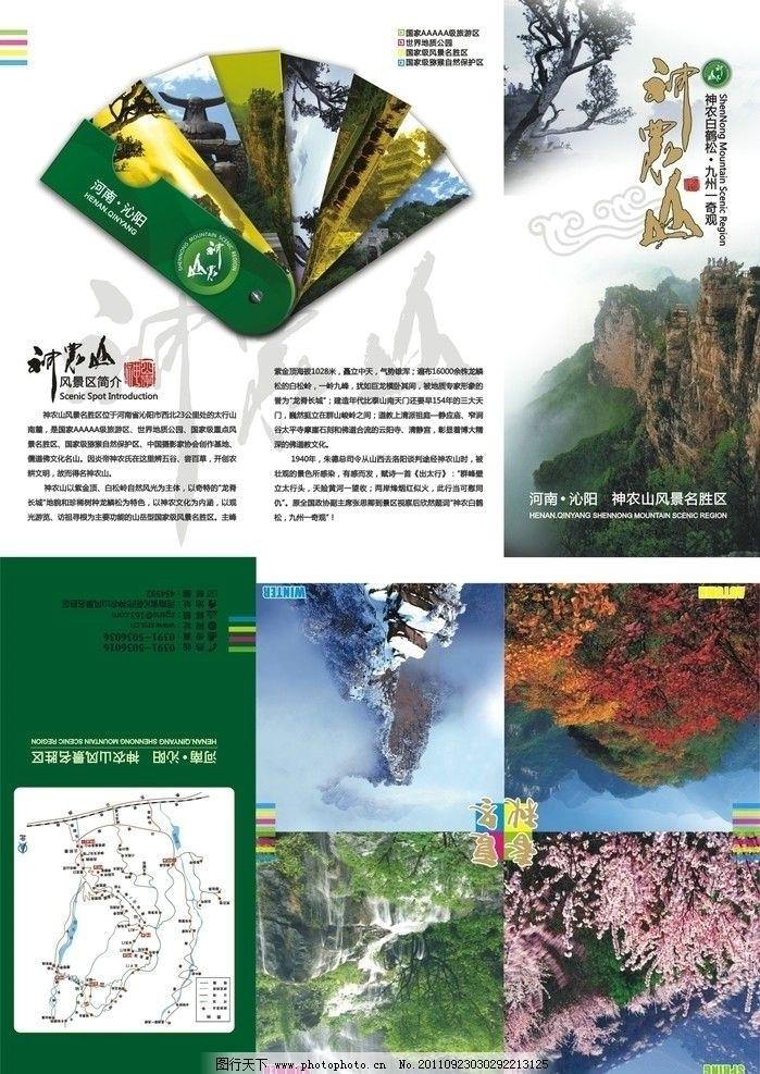 神农山 景区 风景 春 夏 秋 冬 旅游 三折页      dm宣传单 广告设计