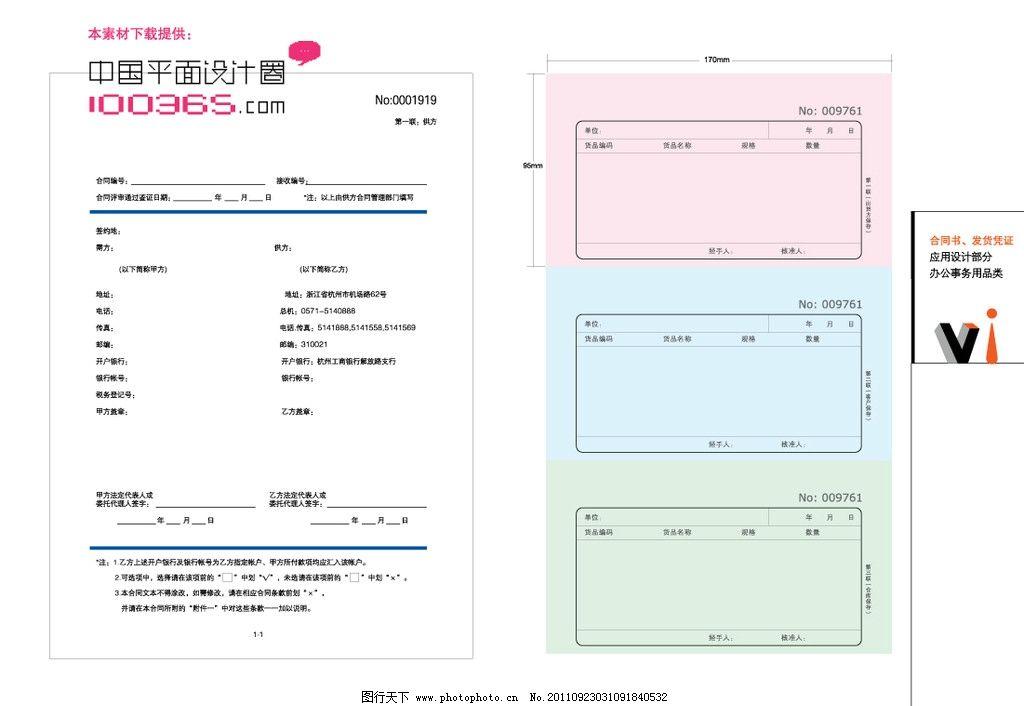 商业表格 表格 商业 企业文化 vi 模板 其他设计 广告设计 矢量 ai