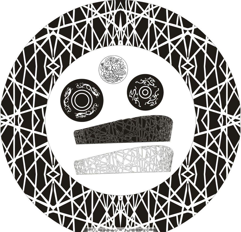 室内装饰图案 龙 图腾 鸟巢 荷花 圆形图案 底纹 矢量 底纹背景 底纹