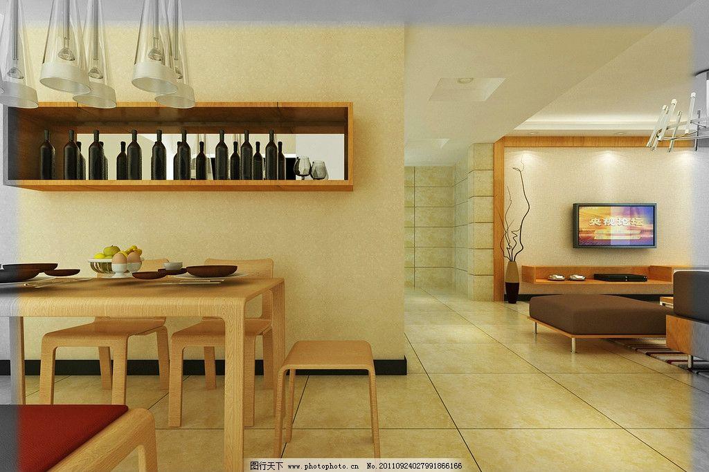 客厅设计 室内 桌子 沙发 酒柜