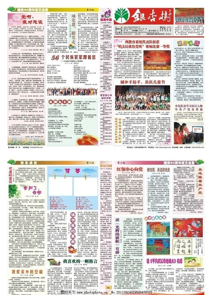 幼儿园报纸植物边框