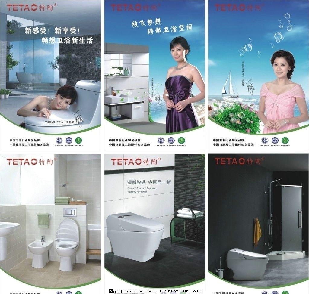 特陶马桶广告图片