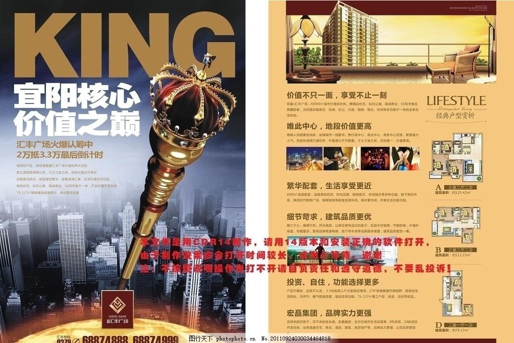 房地产皇冠 房地产 经济 商务 海报 单页 楼 产业 矢量 源文件 皇冠图片