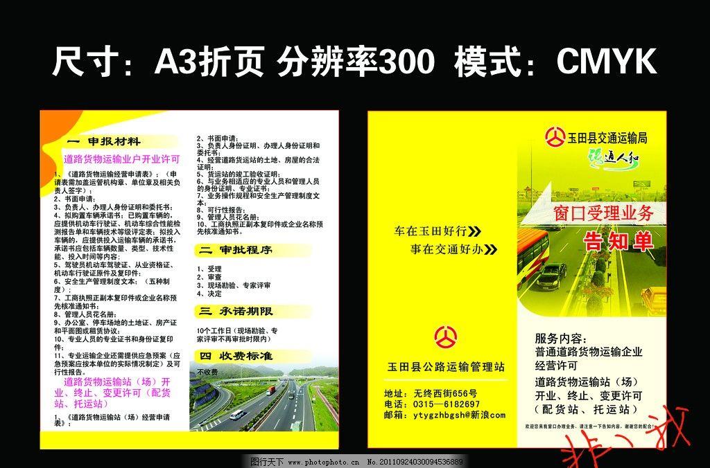 交通管理局折页 交通 汽车 折页 海报 展板 模板 运管站 路通人和
