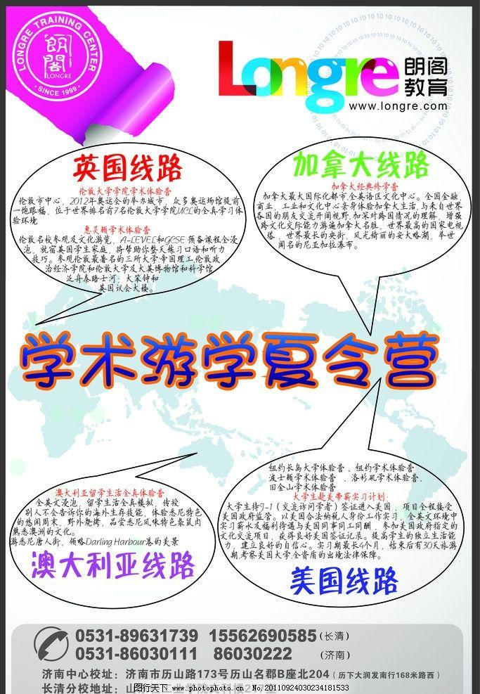 海外游学夏令营宣传单图片_展板模板_广告设计_图行