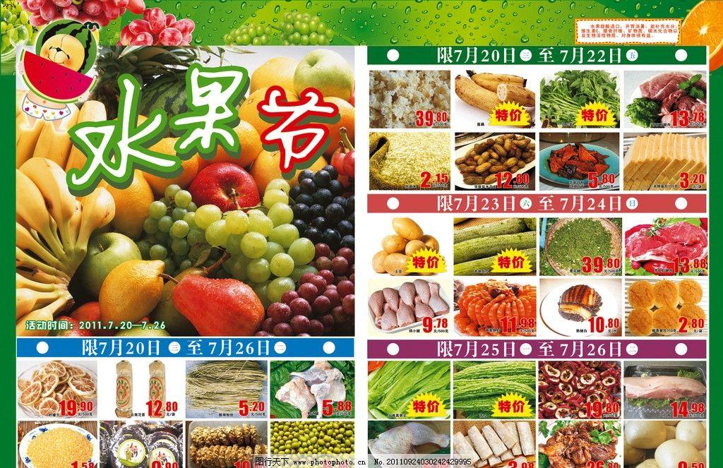水果节生鲜DM商品宣传