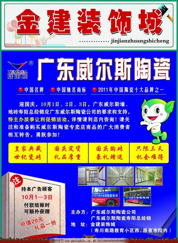 广东威尔斯陶瓷广告图