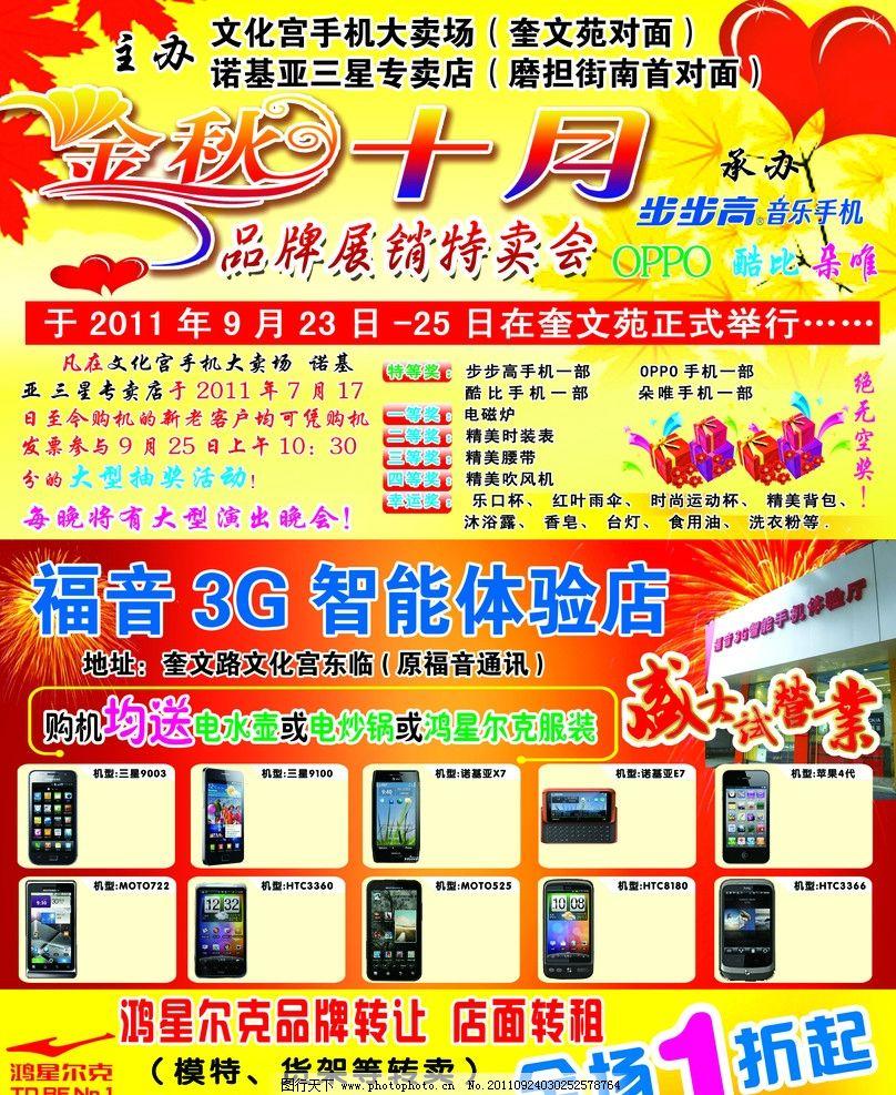 金秋十月手机宣传单