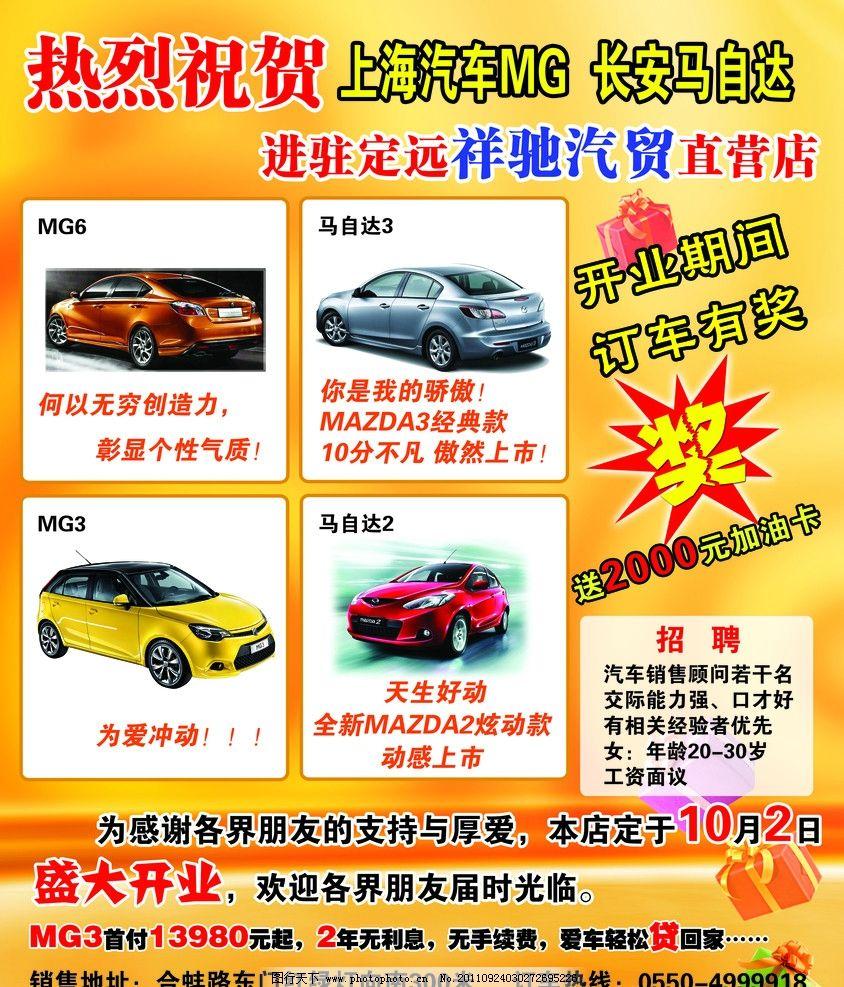 汽车宣传单