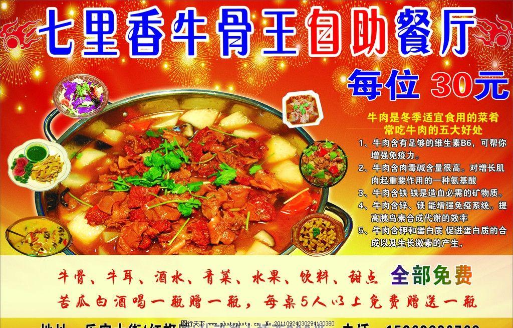 牛股王自助餐厅宣传单
