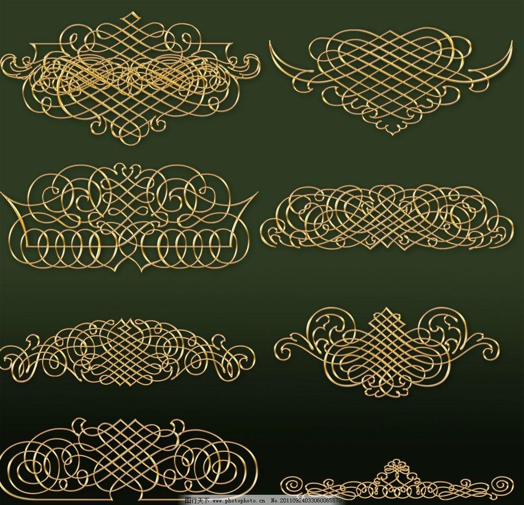 古典 传统 底纹 金色花边 金色边框 金黄色花纹 欧式花边 psd分层素材
