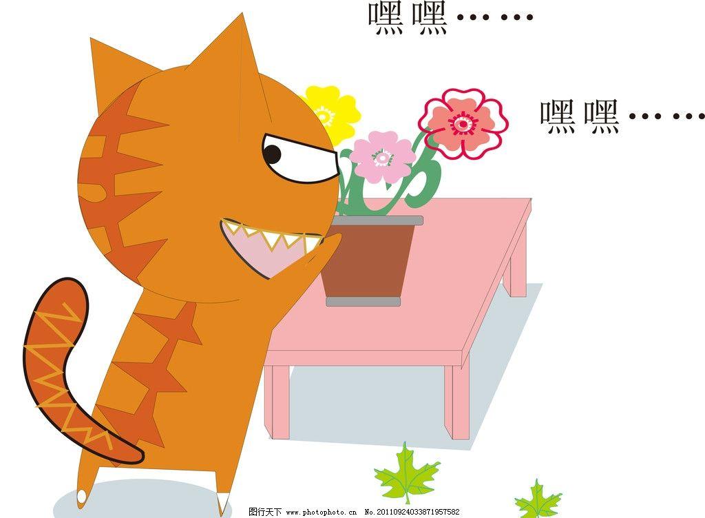 小猫 可爱的小猫 花朵 桌子 树叶 矢量图形 矢量素材 其他矢量图片