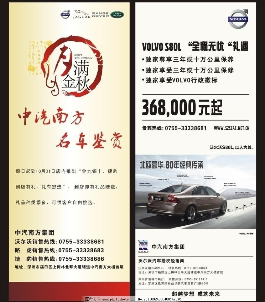 cdr 广告设计 汽车logo 汽车背景 汽车标志 汽车展架 中秋易拉宝 中秋