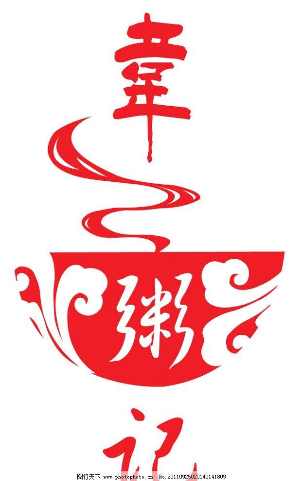logo 标志 商标 食品店 粥店 标识标志图标 矢量图片